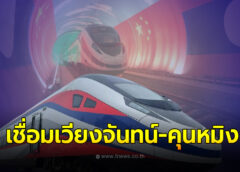 """ยลโฉม""""รถไฟหัวกระสุนล้านช้าง""""ความเร็วสูงสุด160กม./ชม. วิ่งทะยานถึงเวียงจันทน์"""